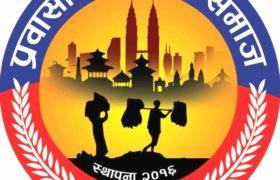 समस्यामा परेका थारुको सहयोगमा सक्रिय प्रवासी थारु सेवा समाज